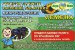 Агрохимия и семена